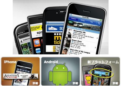 Mobil Reklam Ağı