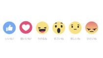 Facebook'un yeni emojilerini kullanan ülkelere yenileri eklendi